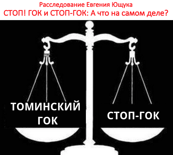 Томинский ГОК и СТОП-ГОК