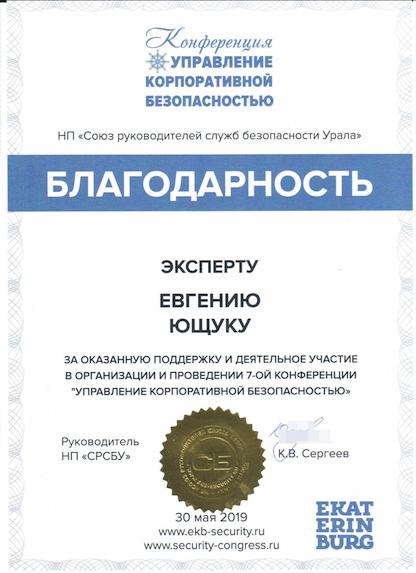 Управление корпоративной безопасностью. Евгений Ющук