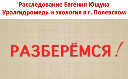 Уралгидромедь и экология в Полевском