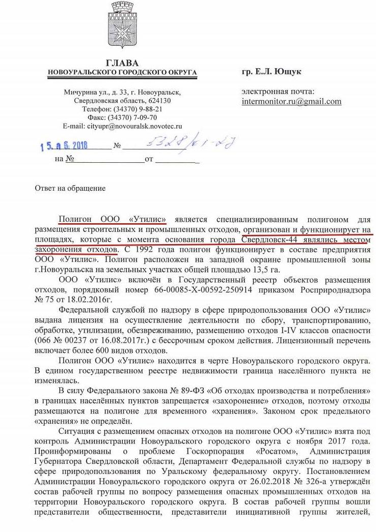 Утилис, дата создания Свердловск-44