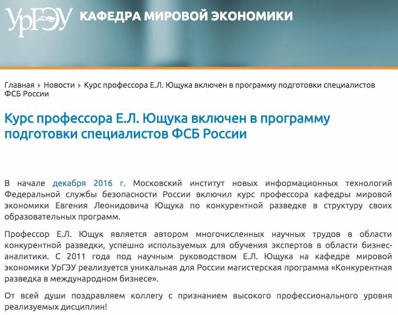 Евгений Ющук. ФСБ. Учебный курс Конкурентной разведки