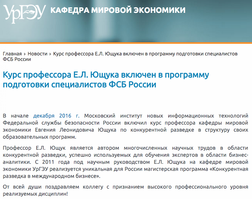 Курс Евгения Ющука включен в программу переподготовки специалистов ФСБ