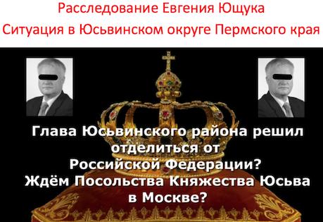 Михаил Евсин, Светлана Ковыляева, Елена                             Поспелова, Юсьвинский муниципальный округ
