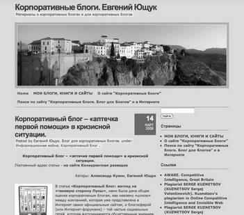 Ющук Евгений Леонидович. Корпоративный блог