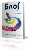 Книга . Ющук Евгений Леонидович 'Блог: создать и раскрутить'
