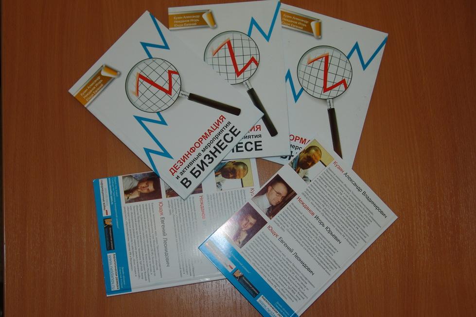Дезнформация и активные мероприятия в бизнесе