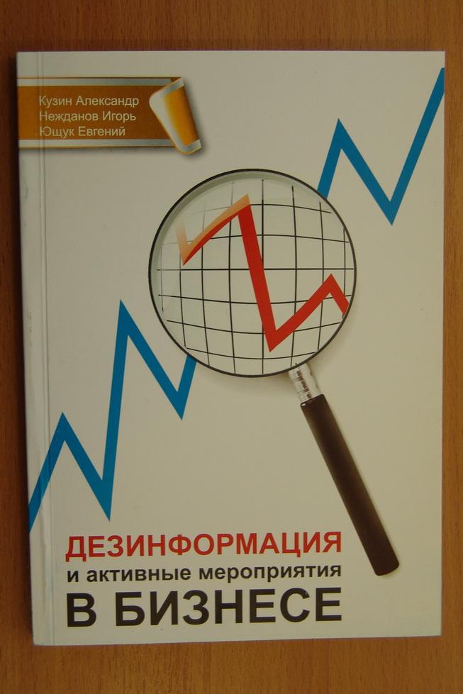 Дезинформация и активные мероприятия в бизнесе. Обложка