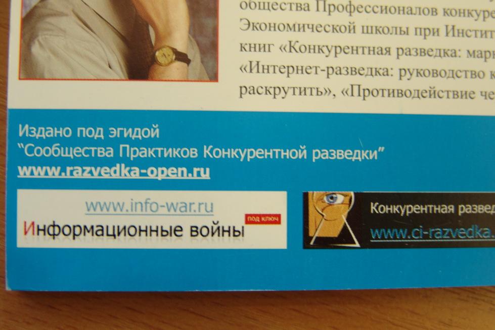 Дезинформация и активные мероприятия в бизнесе. Кузин, Нежданов, Ющук