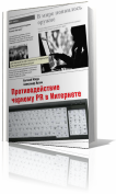 """Книга. Евгений Ющук, Александр Кузин """"Противодействие черному PR в Интернете"""""""