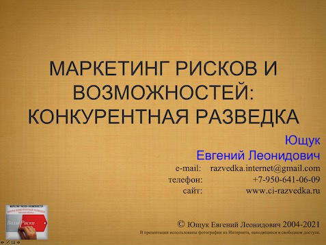 Презентация курса Евгения Ющука по Конкурентной разведке