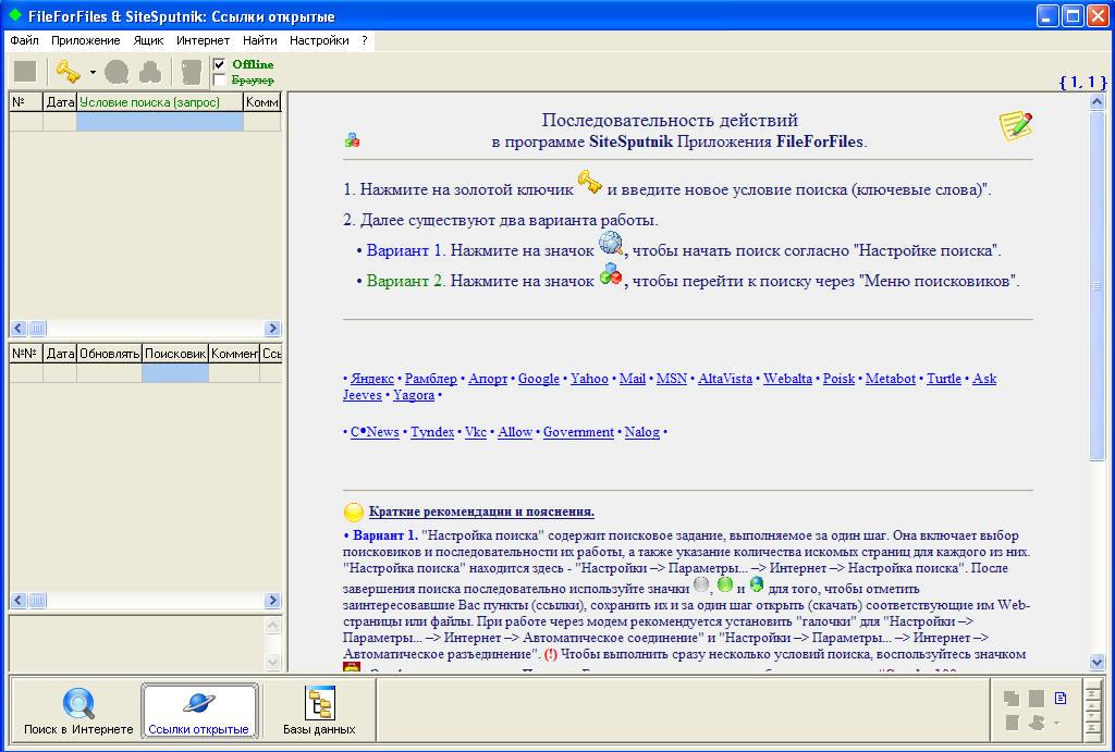 Окно SiteSputnik