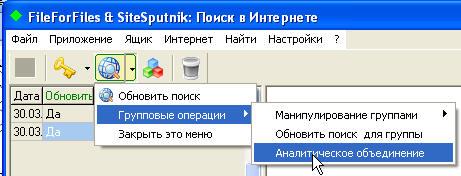 Установка аналитического обновления в SiteSputnik