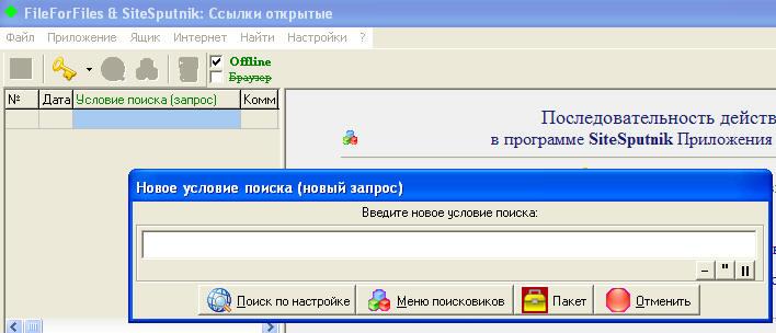 Окно для запроса в SiteSputnik