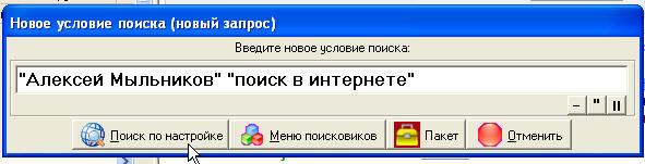 Окно с введенным вторым поисковым запросом в SiteSputnik