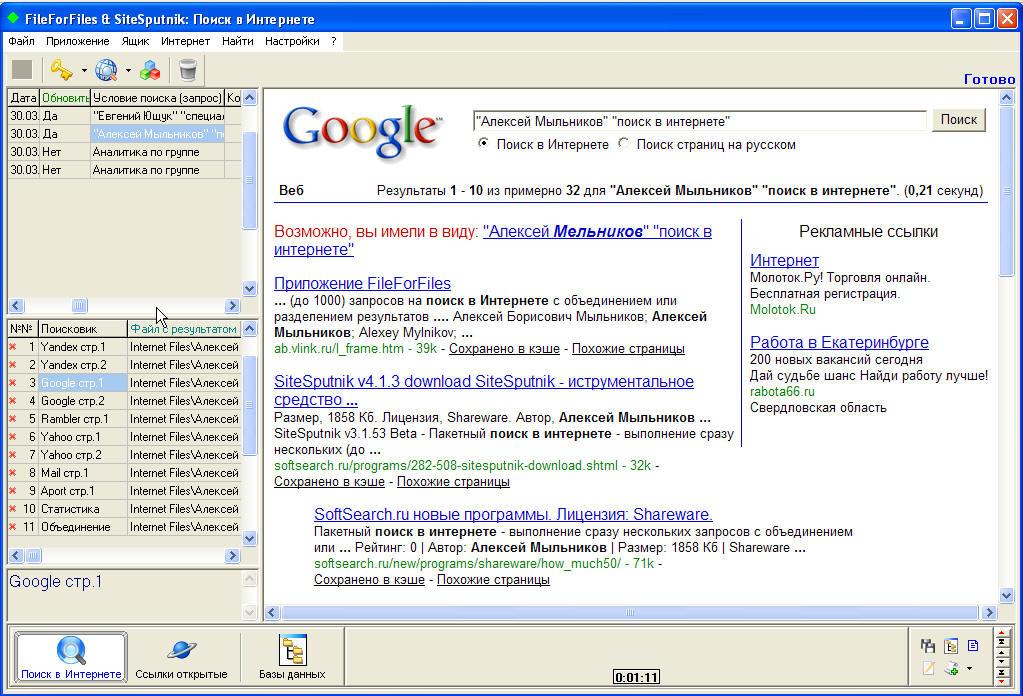 Окно с результатами по второму запросу в SiteSputnik