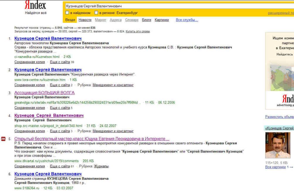 Кузнецов Сергей Валентинович в  Яндексе 27.02.07