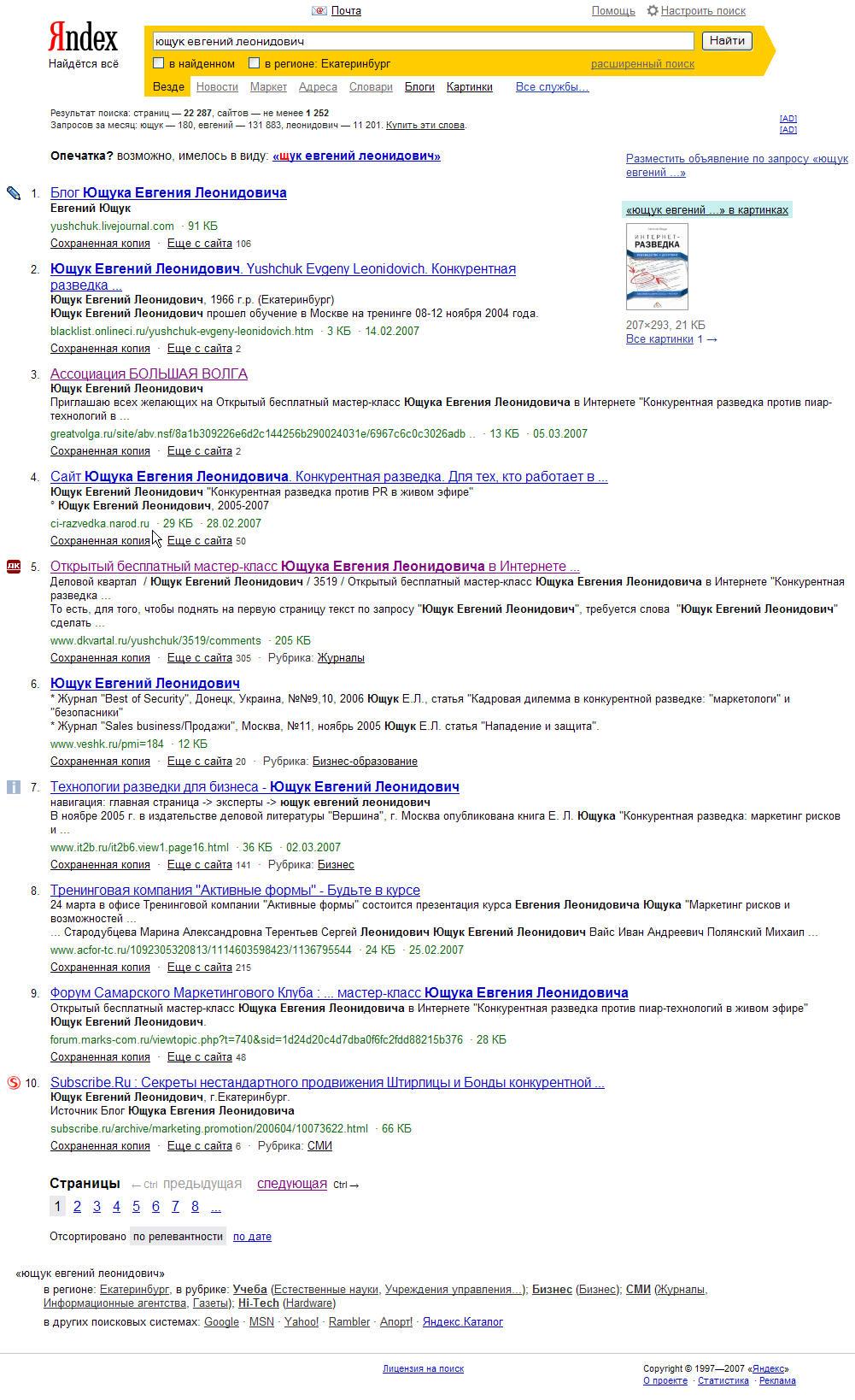 Кузнецов Сергей Валентинович в Гугле 27.02.07