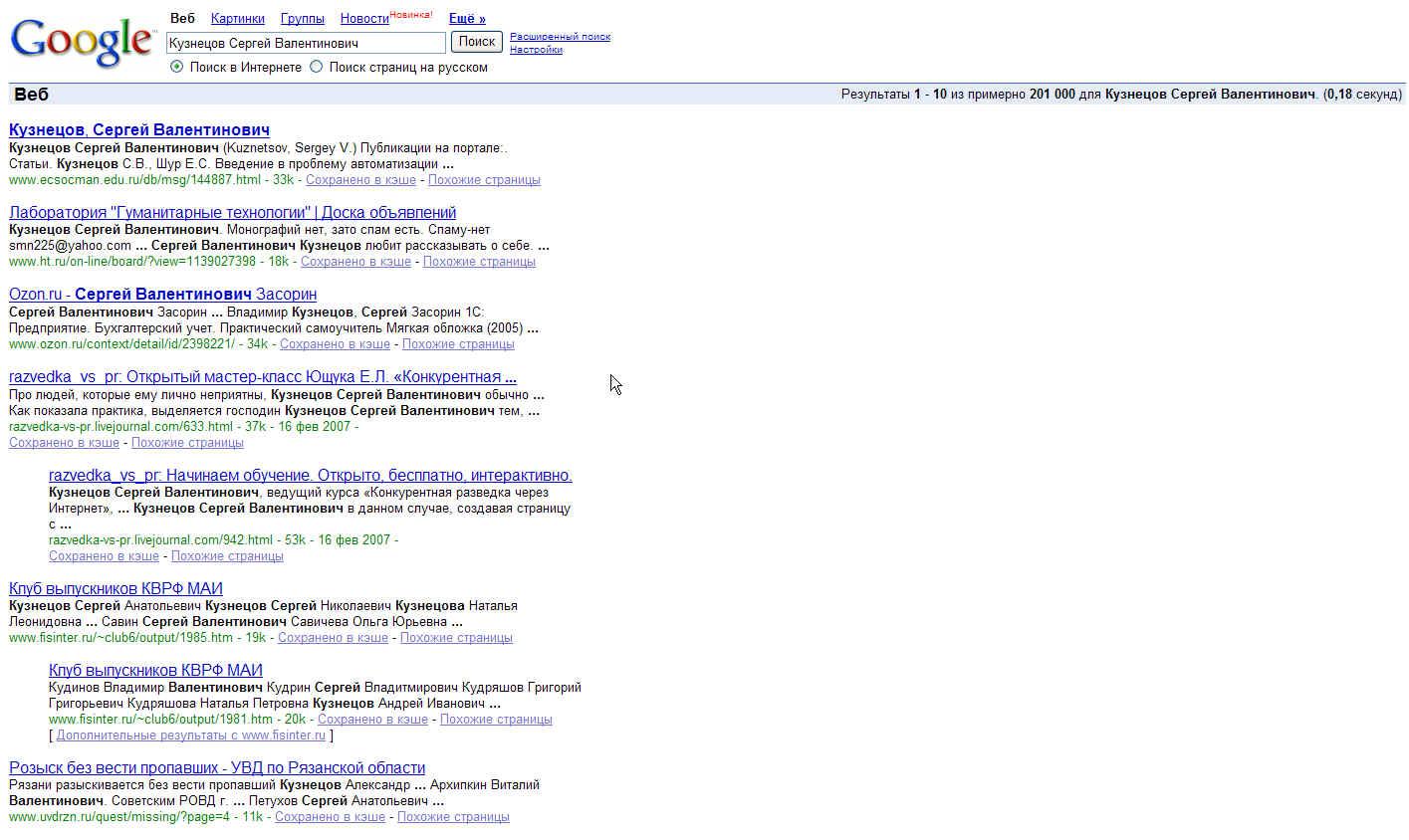 Кузнецов в Гугле 16.02.07