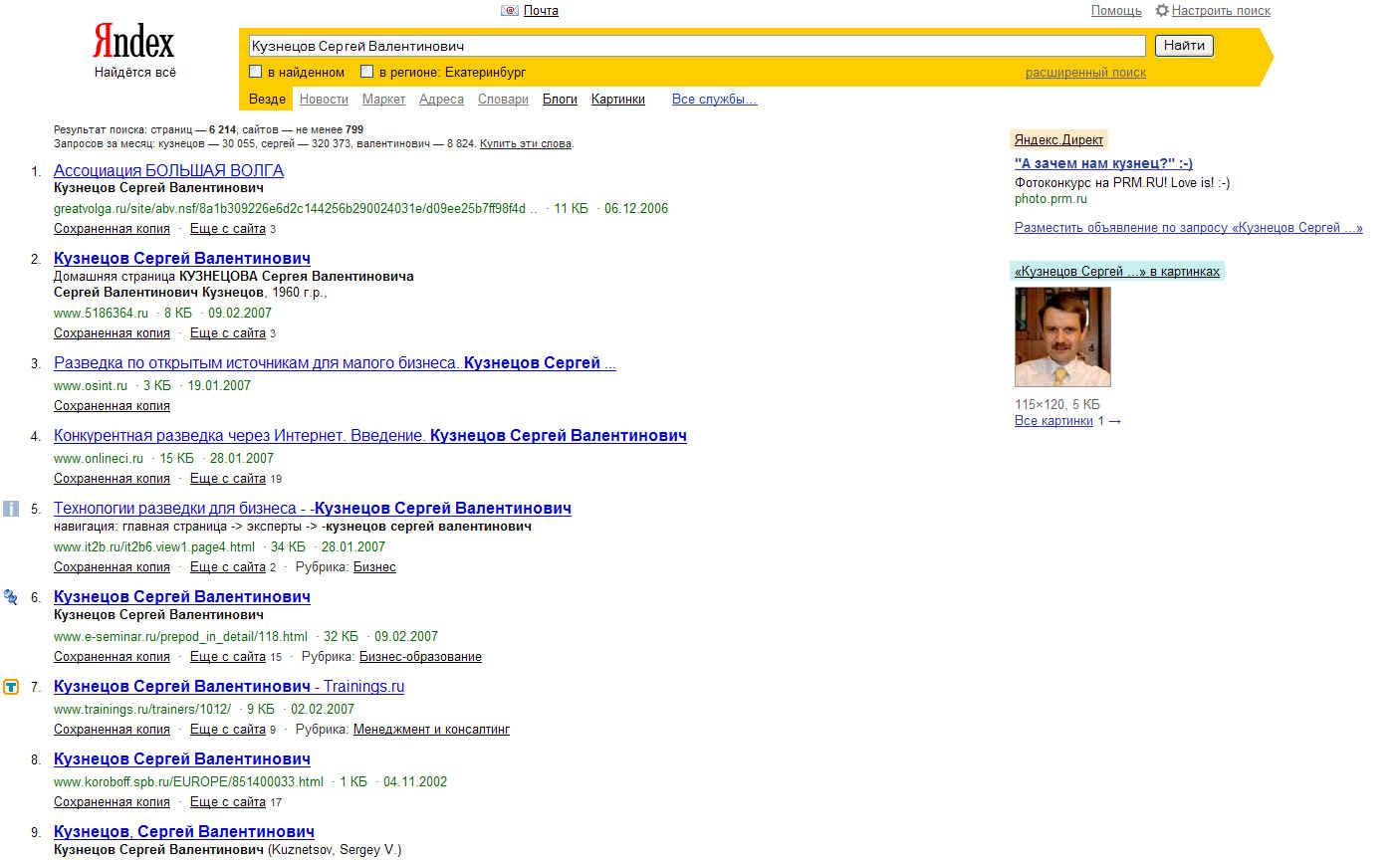 Кузнецов в Яндексе