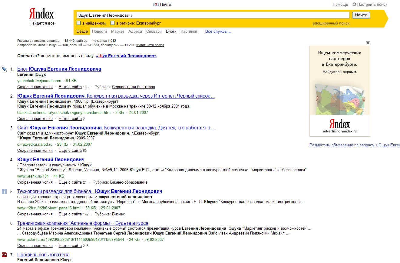 Ющук в Яндексе 16.02.07