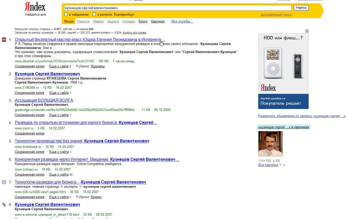 Кузнецов Сергей Валентинович в Блогах Яндекса