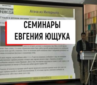 Семинары по Конкурентной разведке. Евгений Ющук