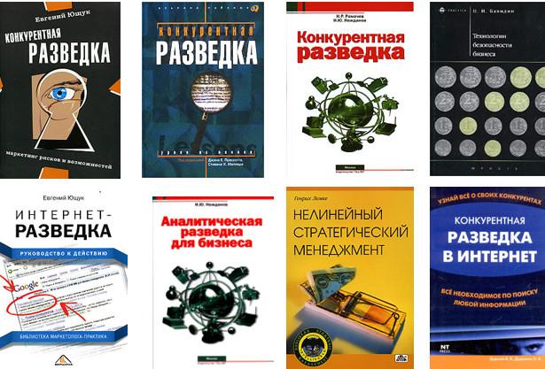 Рисунок. Сайт Ющука Евгения Леонидовича. Competitive intelligence in Russia